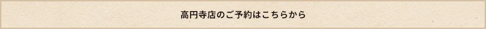 高円寺店のご予約はこちらから