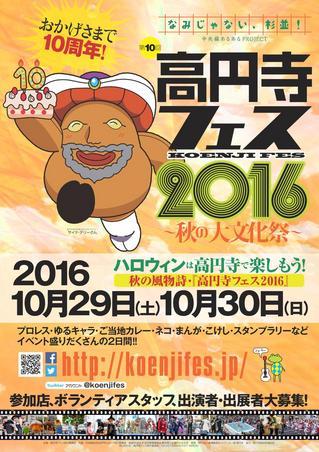 koenjifes2016-thumb-320x452-825